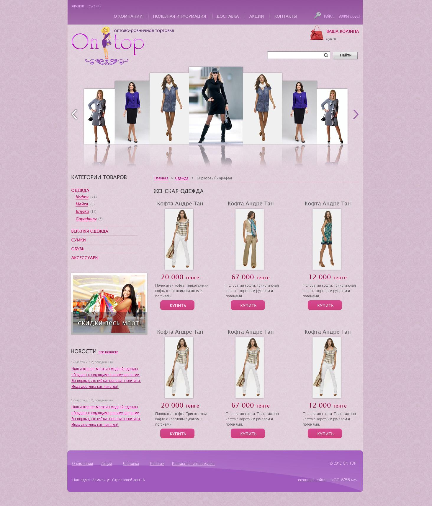 4a96a179a1a Интернет магазин женской одежды